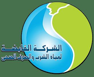 الشركة القابضة لمياه الشرب و الصرف الصحى Retina Logo