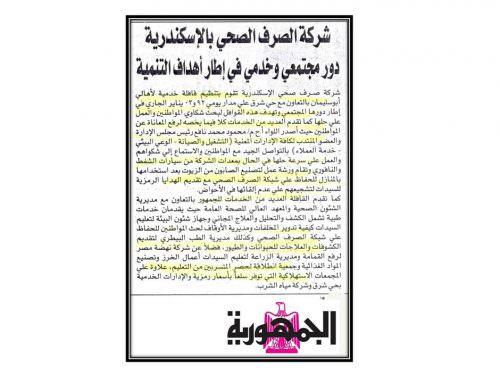 شركة الصرف الصحي بالاسكندرية دور مجتمعي وخدمي في اطار أهداف التنمية .