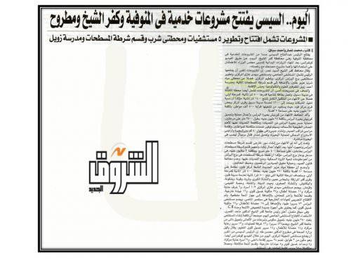 اليوم السيسي يفتتح مشروعات خدمية في المنوفية وكفر الشيخ ومطروح .
