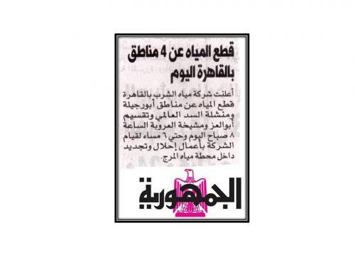 قطع المياه عن 4 مناطق بالقاهرة اليوم….