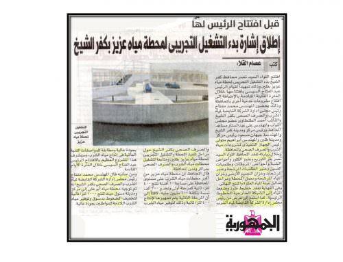 قبل افتتاح الرئيس لها : إطلاق إشارة بدء التشغيل التجريبي لمحطة مياه عزيز بكفر الشيخ .