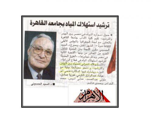 ترشيد استهلاك المياه بجامعة القاهرة  .