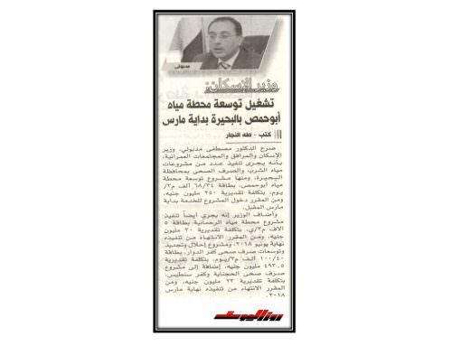 وزير الاسكان : تشغيل توسعة محطة مياه أبو حمص بالبحيرة بداية مارس .