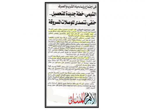 في اجتماع رؤساء مياه الشرب والصرف : الشيمي … خطة جديدة للتحصيل … حنفي …تتصدى للوصلات المسروقة .