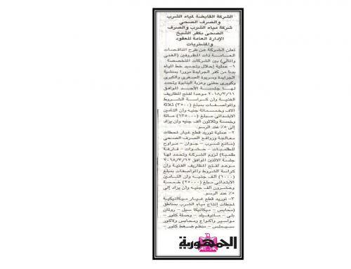 """"""" مناقصة عامة -:- شركة مياه الشرب والصرف الصحي بكفر الشيخ  . """""""