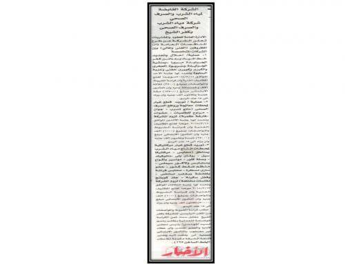 """"""" مناقصة عامة : شركة مياه الشرب والصرف الصحي بكفر الشيخ """""""
