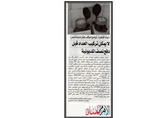 مياه القاهرة : توضيح موقف عقار مدينة نصر ..لا يمكن تركيب العداد قبل دفع نصف المديونية .
