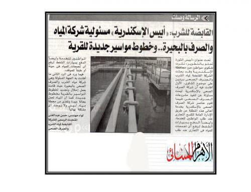"""الرسالة وصلت : القابضة للشرب : """"أبيس الاسكندرية """" مسئولية شركة المياه والصرف بالبحيرة … وخطوط مواسير جديدة للقرية ."""