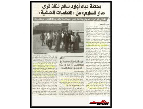 """محطة مياه اولاد سالم تنقذ قرى """"دار السلام """" من """" الطلمبات الحبشية """"."""