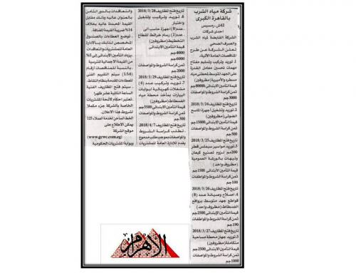 """"""" مناقصة عامة -:- شركة مياه الشرب بالقاهرة الكبرى """""""