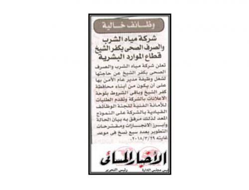 وظائف خالية : شركة مياه الشرب والصرف الصحي بكفر الشيخ .