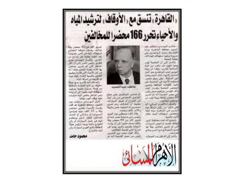 القاهرة تنسق مع الاوقاف لترشيد المياه والاحياء تحرر 166 محضراً للمخالفين .