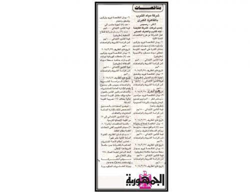 """"""" مناقصة عامة : شركة مياه الشرب بالقاهرة الكبرى . """""""