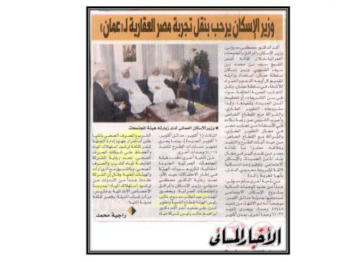"""وزير الاسكان يرحب بنقل تجربة مصر العقارية لــ """" عمان  """""""