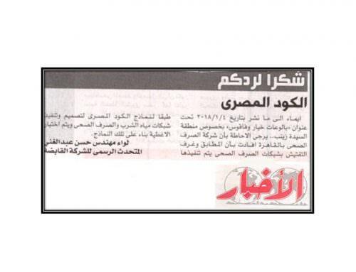 شكراً لردكم : الكود المصري .