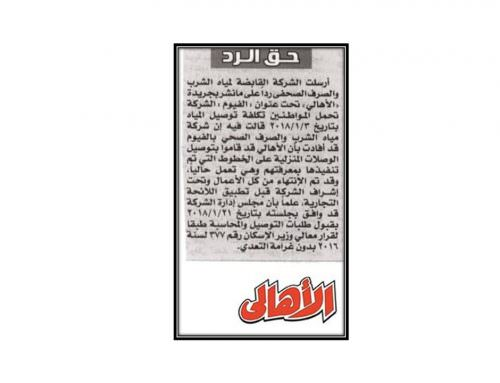""""""" حق الرد : ارسلت الشركة القابضة لمياه الشرب والصرف الصحي رداً """""""