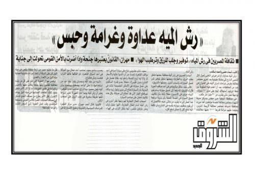 """"""" رش الميه عداوة وغرامة وحبس """""""