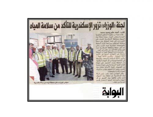 """"""" لجنة الوزراء """" تزور الاسكندرية للتأكد من سلامة المياه ."""