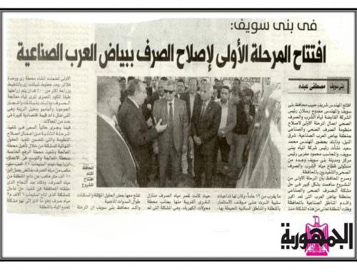 بني سويف :افتتاح المرحلة الاولى لاصلاح الصرف الصحي ببياض العرب الصناعية .