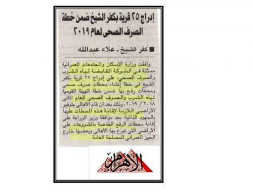 إدراج 25 قرية بكفر الشيخ ضمن خطة الصرف الصحي لعام 2019 .