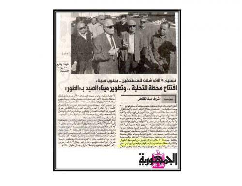 """افتتاح محطة للتحلية … وتطوير ميناء الصيد بـ """" الطور """""""