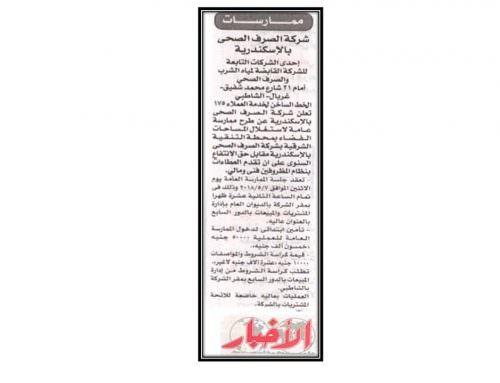 ممارسات : شركة الصرف الصحي بالاسكندرية .