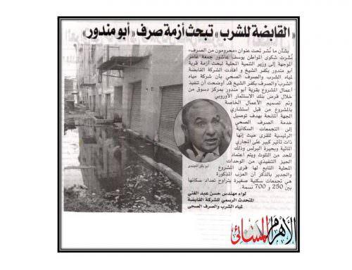"""القابضة للشرب …تبحث أزمة صرف """" ابو مندور """" ."""