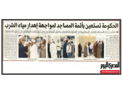 الحكومة تستعين بأئمة المساجد لمواجهة إهدار مياه الشرب ….