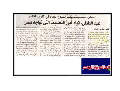 القاهرة تستضيف مؤتمر أسبوع المياه في أكتوبر القادم : عبد العاطي ..المياه أبرز التحديات التي تواجه مصر .