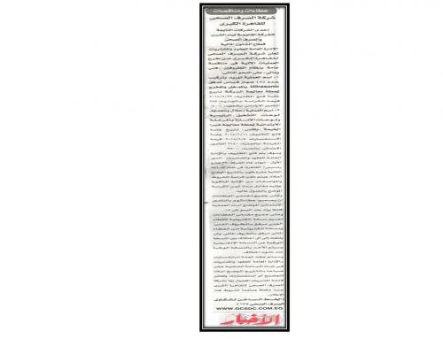 """"""" مناقصة عامة : شركة مياه الشرب بالقاهرة الكبرى ."""""""