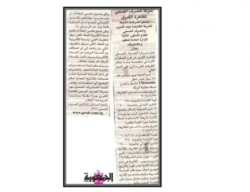 مناقصة عامة : شركة الصرف الصحي للقاهرة الكبرى .