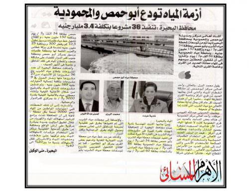 أزمة المياه تودع أبو حمص والمحمودية .