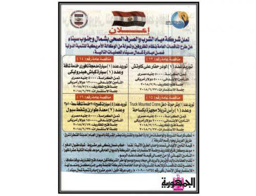 """"""" مناقصة عامة : شركة مياه الشرب والصرف الصحي بشمال وجنوب سيناء """""""