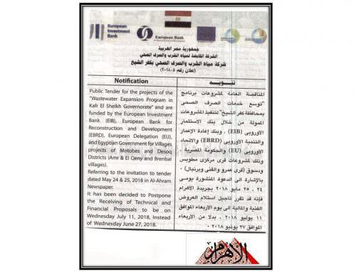"""تنوية : المناقصة العامة لمشروعات برنامج """" توسع خدمات الصرف الصحي بمحافظة كفر الشيخ """" ."""