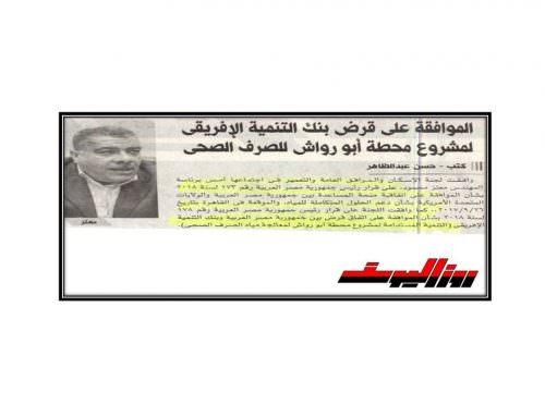 الموافقة على قرض بنك التنمية الافريقي لمشروع محطة أبو رواش للصرف الصحي .