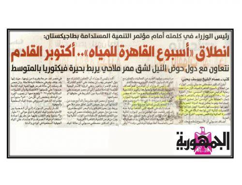 """رئيس مجلس الوزراء : انطلاق """" اسبوع القاهرة للمياه """" أكتوبر القادم ."""
