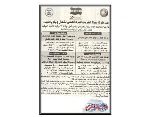""""""" مناقصة عامة : شركة مياه الشرب والصرف الصحي بجنوب وشمال سيناء """""""