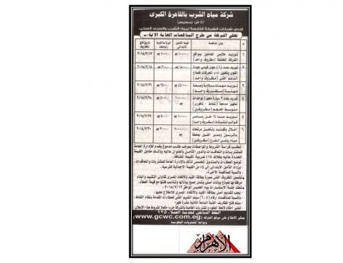 """"""" مناقصة عامة : شركة مياه الشرب بالقاهرة الكبرى """""""