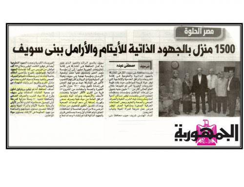 مصر الحلوة : 1500 بالجهود الذاتية للايتام والارامل ببني سويف .