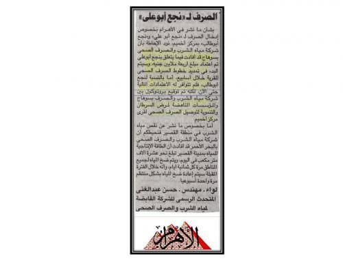"""الصرف الصحي لــ """" نجع أبو علي """" ."""