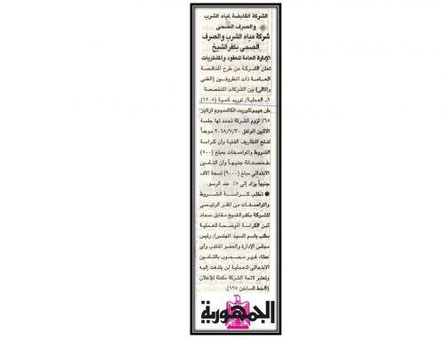 """مناقصة عامة : """" شركة مياه الشرب والصرف الصحي بكفر الشيخ """""""