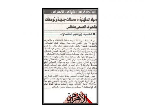 استجابة لما نشرته الاهرام : مياه الدقهلية ..محطات جديدة وتوسعات بالصرف الصحي ببلقاس .