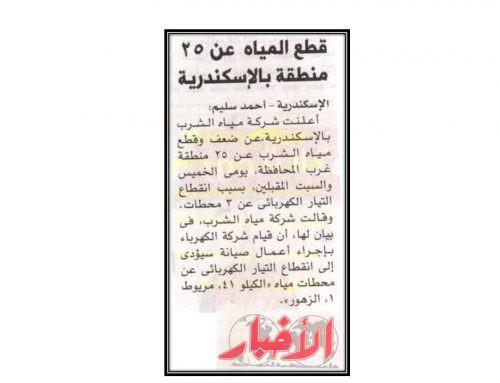 قطع المياه عن 25 منطقة بالاسكندرية .