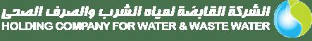 الشركة القابضة لمياه الشرب و الصرف الصحي