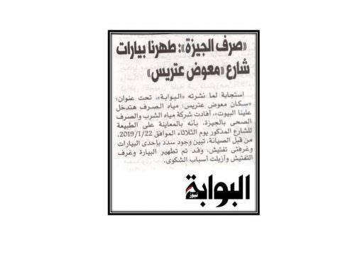 """صرف القاهرة : طهرنا بيارات شارع """" معوض عتريس """""""