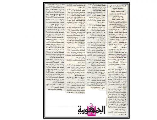 """مناقصة عامة: """"شركة الصرف الصحي بالقاهرة الكبرى """""""