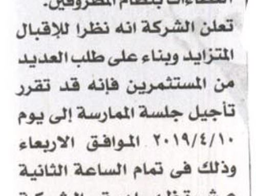 """مناقصة عامة: """" شركة الصرف الصحي بالاسكندرية """""""