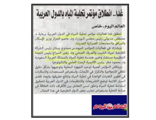 غداً ..انطلاق مؤتمر تحلية المياه بالدول العربية .