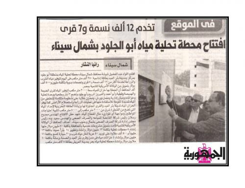 افتتاح محطة تحلية مياه أبو الجلود بشمال سيناء .