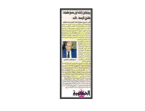 بروتوكول لانشاء أول مصنع طلمبات بالشرق الاوسط ..الاحد .